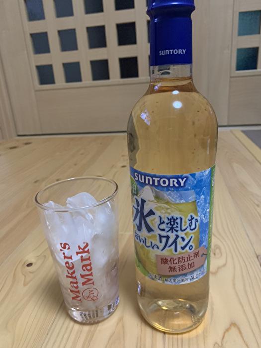 氷と楽しむおいしいワイン。濃い白